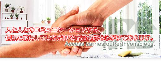 アクセス|兵庫県三木市 外溝工事/外構リフォーム/エクステリア