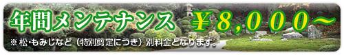 お庭の年間メンテナンスは¥8,000〜承っております。※松・もみじ(特別剪定につき)別料金となります。